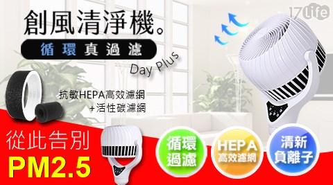 【Day Plus】DC循環扇空氣濾淨創風清淨機 HF-B90HP