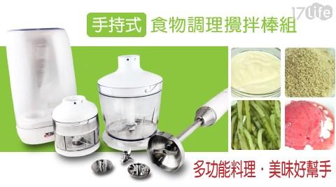 調理機/食物調理/攪拌機/果汁機/攪拌棒/不鏽鋼