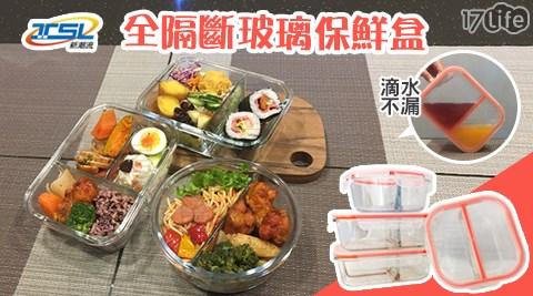 全隔斷/耐熱玻璃/保鮮盒/玻璃保鮮盒/分隔保鮮/耐熱保鮮盒/玻璃