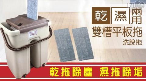 洗脫拖兩用雙槽平板拖把(1桿2布)