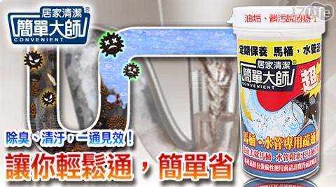【簡單大師】馬桶、水管專用疏通劑/簡單大師/馬桶/馬桶通劑/水管疏通劑/清潔