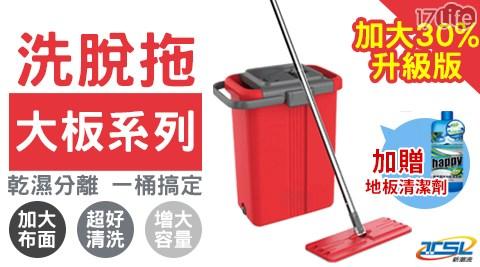 洗脫拖加大平板拖把(紅)-贈地板清潔劑