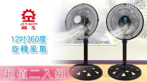 12吋/電風扇/買一送一/立扇/台灣製造