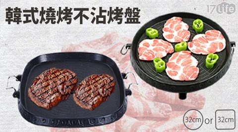 【韓國製】韓式燒烤不沾烤盤(32cm)