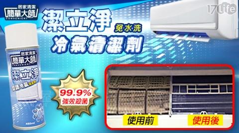 簡單大師/潔立淨冷氣清潔劑/台灣製/MIT/冷氣/清潔劑/空調/清淨機/分離式/窗型