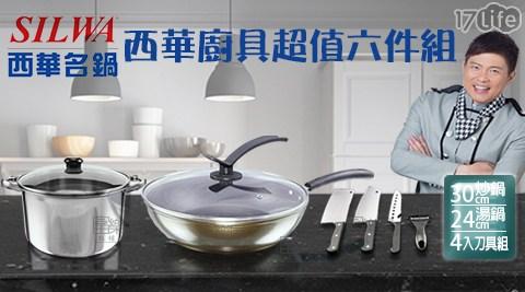 西華廚具超值六件組/超值組/西華/廚具/鍋具/刀具