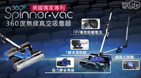 【美國Spinner-VAC】360°無線真空吸塵器