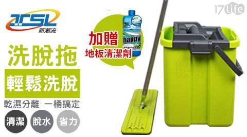 洗脫拖第二代平板拖把(綠)-贈清潔劑