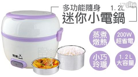 小電鍋/電鍋/蒸煮/外宿/蒸蛋