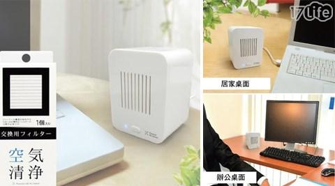 TOPLAND/日本原裝/桌上型/空氣/清淨器