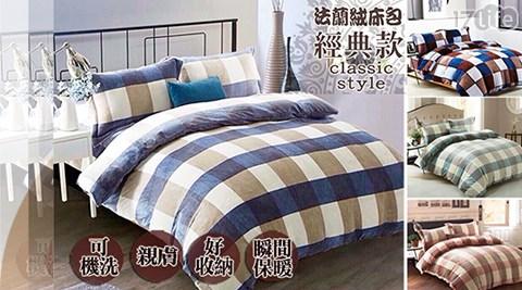 原創設計法蘭絨床包被套