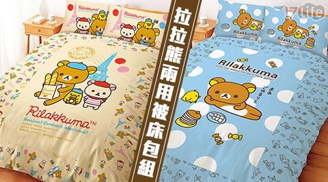 拉拉熊兩用被床包組/拉拉熊/懶熊/懶懶熊/兩用被/床包/被