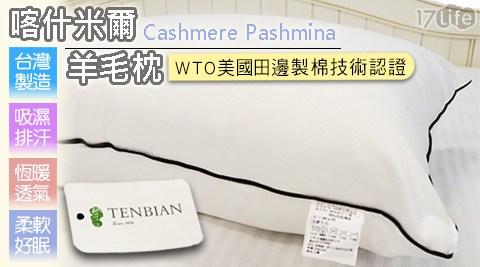 喀什米爾/認證/羊毛枕/WTO/美國/田邊製棉認証表布/枕頭
