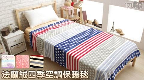 【禾馨寢飾】法蘭絨四季空調保暖毯/法蘭絨毯/四季毯/空調毯/保暖毯/法蘭絨/四季/空調/保暖/毯