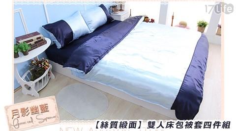 【絲質緞面】雙人床包被套四件組/絲質/緞面/床包/被套/床包組/被套組/枕套/床單/被單