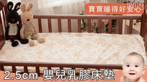乳膠/嬰兒床墊