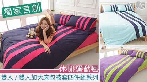 休閒/運動風/休閒運動風/雙人/雙人加大/床包/被套/枕套/床包組