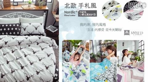 【MY BED】北歐風床包四件組
