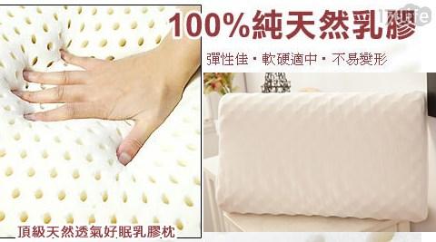 平均每入最低只要499元起(含運)即可購得頂級天然透氣好眠乳膠枕1入/2入/3入。