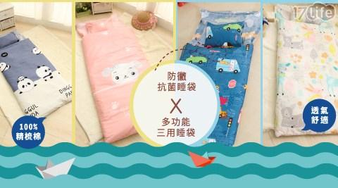 【禾馨寢飾】100%精梳棉多功能冬夏三用鋪棉式兒童睡袋