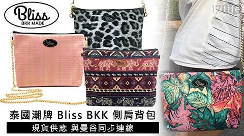 平均每入最低只要219元起(含運)即可購得泰國潮牌Bliss BKK側肩背包原創包1入/2入/4入,30款任選。