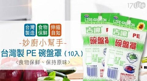 PE/台灣製/碗盤罩