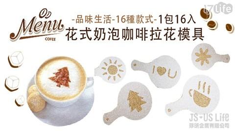 花式奶泡咖啡拉花模具/拉花模具/拉花/咖啡拉花/花式拉花
