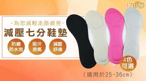 鞋墊/七分/減壓/鞋