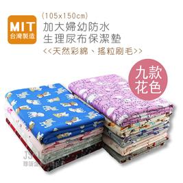防水生理尿布保潔墊