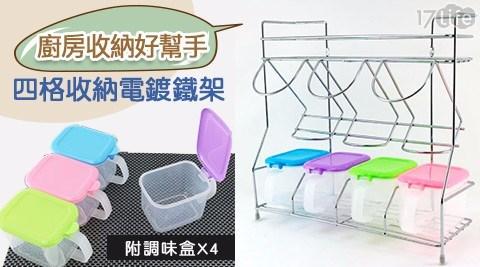 廚房/收納/四格收納/四格收納電鍍鐵架/調味盒/廚房收納/調味粉/調味粉收納