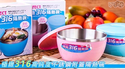 極緻316/高純度不銹鋼附蓋隔熱碗/隔熱碗/碗