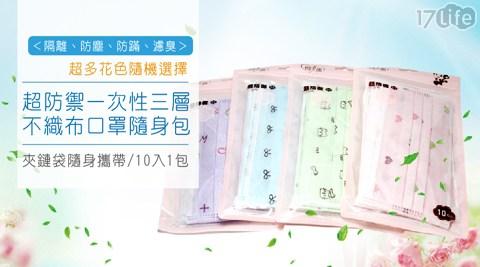 超防禦一次性三層不織布口罩隨身包(10入1包)/隨機出貨