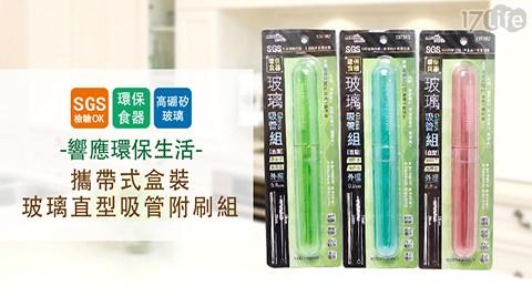 攜帶式盒裝玻璃直型吸管附刷組/玻璃/吸管~3色可選