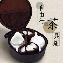 泡茶茶具組(攜帶式)