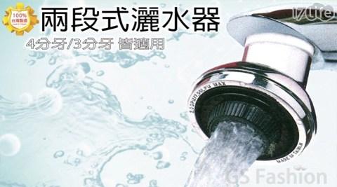 日光生活 2段式省水灑水器/日光生活/灑水器