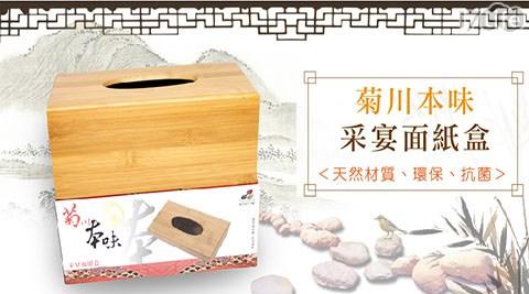 菊川本味采宴面紙盒