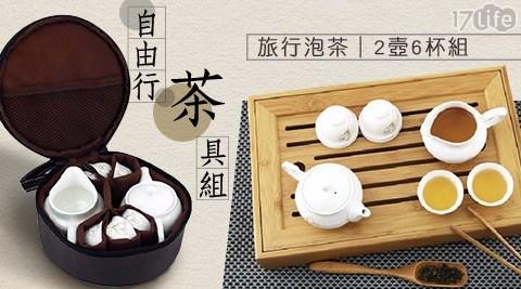 瓷土/泡茶/泡茶組/茶具組/茶具/攜帶式/隨身包/泡茶茶具/自由行茶具/自由行泡茶茶具