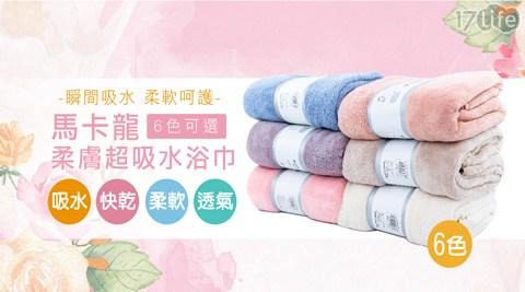 馬卡龍柔膚超吸水浴巾/馬卡龍/柔膚/超吸水/浴巾