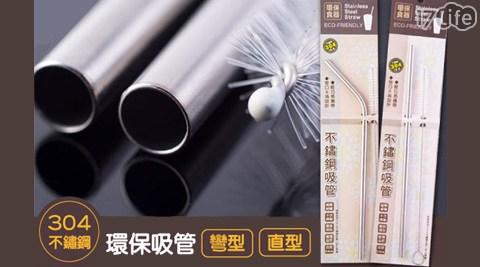 304不鏽鋼環保吸管附刷組