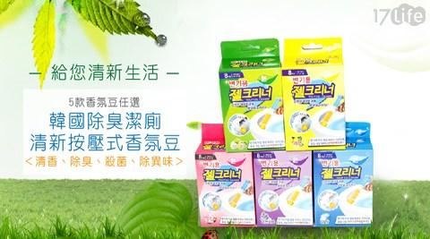韓國除臭潔廁清新按壓式香氛豆~5款任選