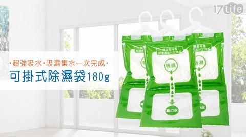 環保芳香粒子可掛式除濕袋180g