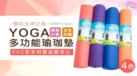 瑜珈/瑜珈墊/PVC/地板運動/伸展運動/核心運動/有氧運動