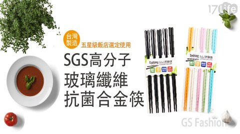SGS高分子玻璃纖維抗菌合金筷/台灣製造(2色可選/5雙/入)