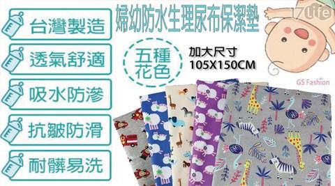 加大婦幼防水生理尿布保潔墊~5種花色任選(105x150cm)
