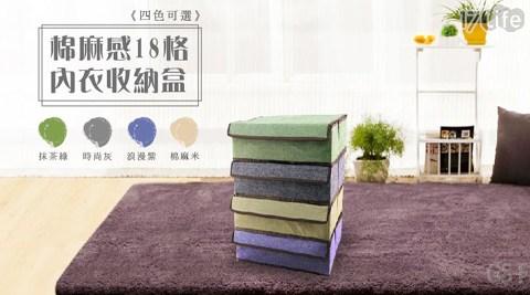棉麻感18分隔內衣收納盒/內衣收納盒/收納/內衣收納