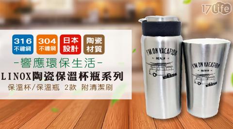 LINOX/陶瓷保溫杯瓶/保溫杯/保溫瓶/SUS/316/304/海綿清潔刷/環保/多喝水