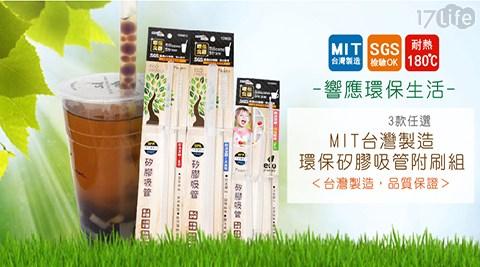 MIT台灣製造環保矽膠吸管附刷組