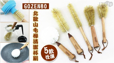 GOZENBO 北歐山毛櫸清潔杯刷系列~5款任選
