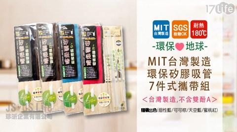 MIT台灣製造環保矽膠吸管7件式攜帶組
