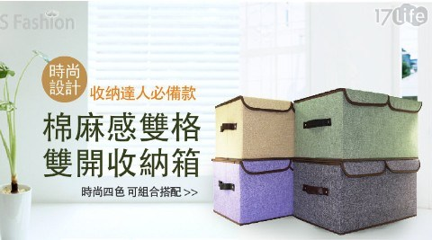 棉麻感雙格雙開收納箱/收納箱/收納